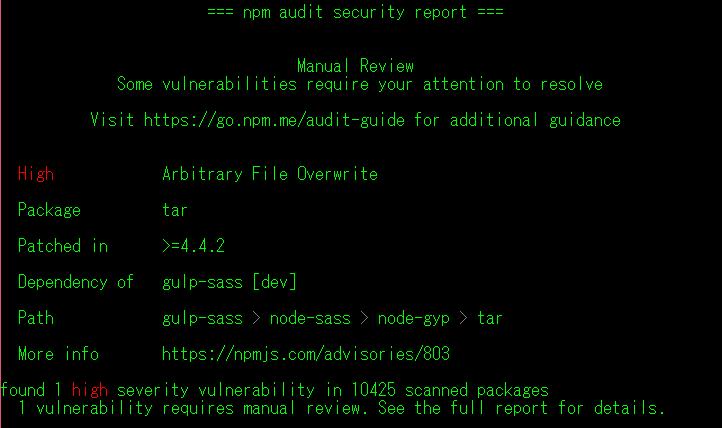 npm auditで検出された脆弱性